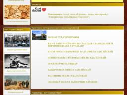 """Сайт музея """"Зямля гудагайская: матэрыяльнае і духоўнае"""""""